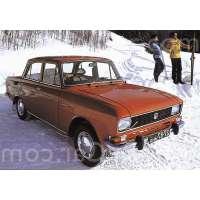 Модель Москвич 2138